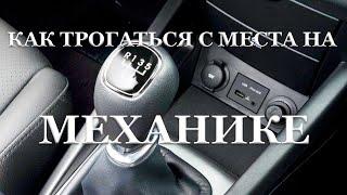 Как Трогаться на Механике - Видеоурок Вождения № 4. Упражнение № 2