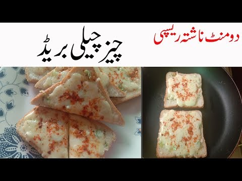 CHEESE CHILLI TOAST RECIPE/5MINUTES BREAKFAST RECIPE/PAKISTANI URDU RECIPES