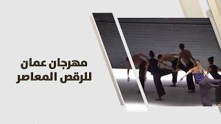 مهرجان عمان للرقص المعاصر