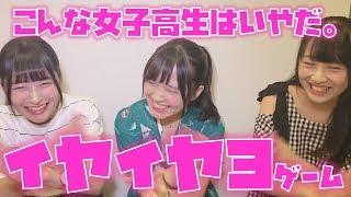 【理想と現実】女子高生YouTuber版イヤイヤヨゲーム【なんペッ】 thumbnail