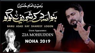 Nohay 2019 | Banu Asad Kay Shareef Logon | Syed Raza Abbas Zaidi Noha 2019 | Imam Hussain Noha 2019