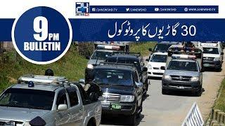 News Bulletin | 9:00 PM | 22 Oct 2018 | 24 News HD