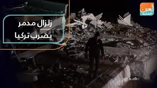 زلزال مدمر يضرب تركيا