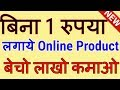 Sell product online without investment and earn money बिना पैसे लगाये ऑनलाइन बेचो लाखो कमाओ