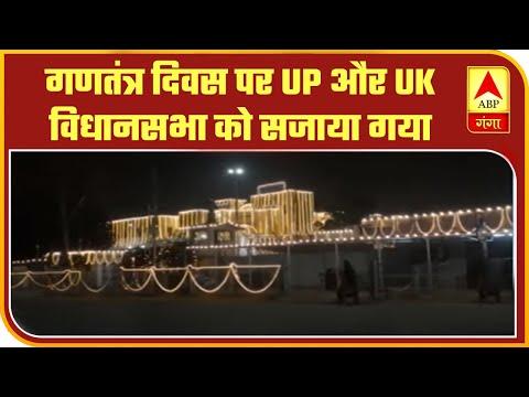 Ganga Top 10 News:  देखें 26 जनवरी की बड़ी खबरें |  ABP Ganga