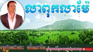 លាពុកលាម៉ែ ច្រៀងដេាយលេាក យិនសារិន - Lea Puk Lea Ma Yin Sarin Khmer Old Song