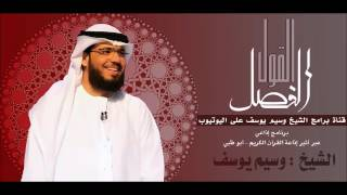 || القول الفصل || 02/06/2017 || الشيخ وسيم يوسف || المشاكل الزوجية في رمضان ||