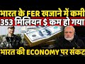 What is Foreign Exchange Reserves? India's forex reserves ...