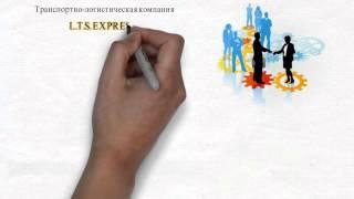 LTS EXPRESS - логистическая компания в Ростове-на-Дону(, 2014-09-06T12:03:14.000Z)