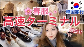2019 Spring Korean Fashion!  $5.00~!! Here is Go To Mall in Seoul! 【KAORU】