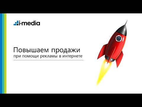 Реклама в интернете i-media реклама в интернете создание сайта