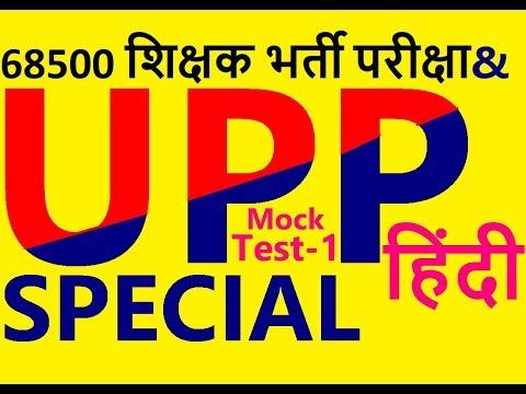 हिंदी मॉक टेस्ट -1    UUP EXAM /शिक्षक भर्ती परीक्षा /Lt Grade Exam Special
