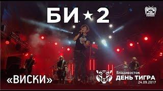 Download Би-2 - Виски (Live, Владивосток, 24.09.2017) Mp3 and Videos