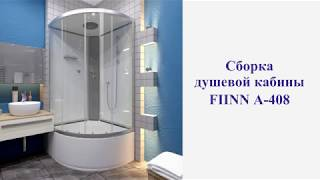 Збірка душової кабіни FIINN А - 408