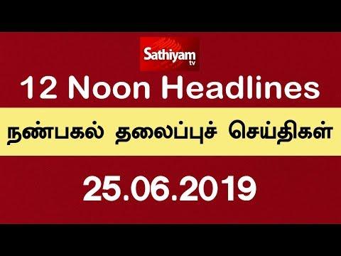 12 Noon Headlines | நண்பகல் தலைப்புச் செய்திகள் | Tamil Headlines | 25.06.2019 | Headlines News