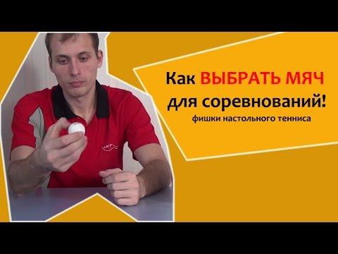 ►Выбор мяча для настольного тенниса. Основные моменты