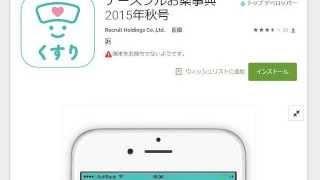 ナースフルお薬事典・ダウンロード・無料スマホゲーム・[Android][iOS]