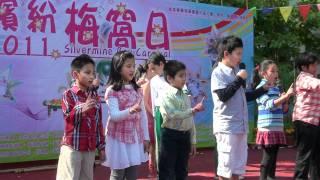 Publication Date: 2011-12-05 | Video Title: 繽紛梅窩日2011-梅窩學校.mpg