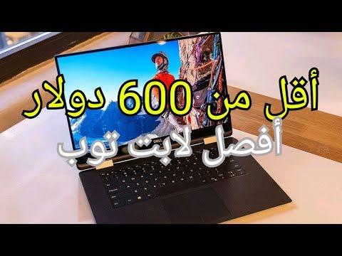 صورة  لاب توب فى مصر افضل 10 لاب توب 2018 بسعر اقل من 600 دولار افضل لاب توب من يوتيوب