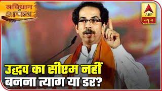 Maharashtra: Why Uddhav Thackeray Won't Accept CM's Post? | Samvidhan Ki Shapath | ABP News