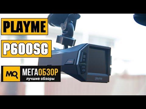 Playme P600SG - Обзор комбо-видеорегистратора