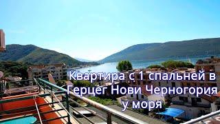 Квартира с 1 спальней в Герцег Нови Черногория у моря
