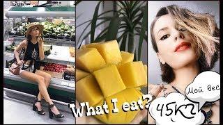Что Я ЕМ и вешу 45 кг😱? Что в моем холодильнике?