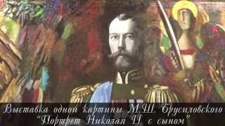 Выставка одной картины М.Ш. Брусиловского «Портрет Николая II с сыном»