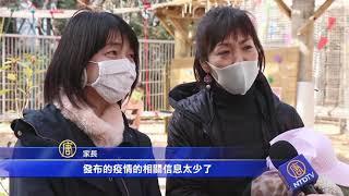 Publication Date: 2020-03-06 | Video Title: 疫情導致學校停課 日本家長喜憂參半