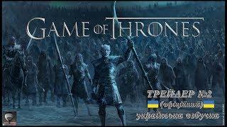 Гра престолів | Сезон 7 | Трейлер # 2  | «Зима вже тут» (українська озвучка)
