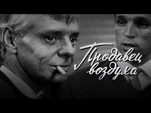 Продавец воздуха 1-2 серии (1967) фильм