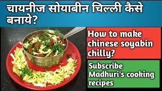 soyabean chilli reciipe | सोयाबीन चिल्ली रेसिपी | Madhuri's cooking recipes
