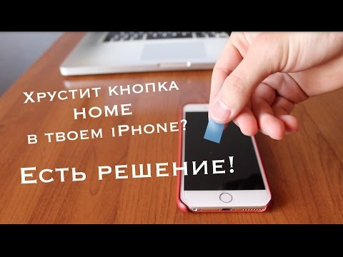 видео: Проблема! Хруст кнопки home iphone!