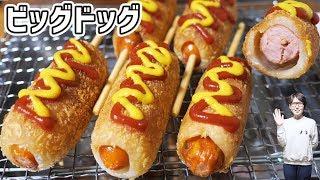 【再現】モチっ カリっ!ミニストップ風 ビッグドッグの作り方【kattyanneru】