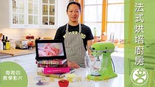 《不萊嗯的烘培廚房》每周四歡迎來到迷人、優雅的法式烘培世界