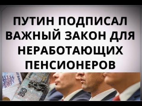 Путин подписал важный закон для неработающих пенсионеров