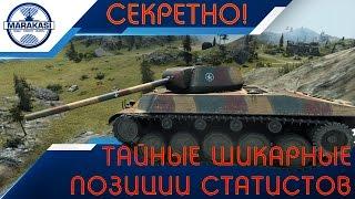Тайные шикарные позиции статистов, наконец о них узнают все! World of Tanks