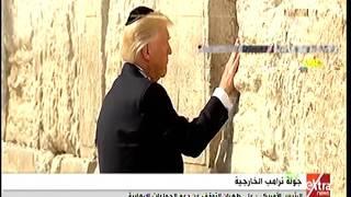بالفيديو.. ترامب يزور حائط المبكى بالقدس