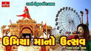 Umiya Maa No Utsav   Live Gujarati Song   Laxchandi   Pancham   Gayatri Digital
