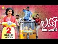 Lovers Teugu Full Movie Latest Telugu Full Movies Sumanth Ashwin ...
