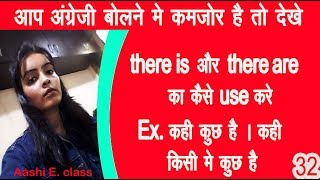 how to use there is and there are in hindi कैसे और कहा युस करे there is & there are