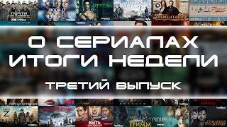 О Сериалах - итоги недели №3