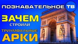 Зачем строили триумфальные арки? (Познавательное ТВ, Артём Войтенков)