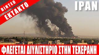 ΕΚΤΑΚΤΟ | ΒΙΝΤΕΟ - ΙΡΑΝ: Φλέγεται διυλιστήριο στην Τεχεράνη - (2.6.2021)[Eng Subs]