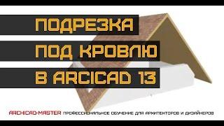 Видео урок по программе Archicad (Подрезка под кровлю)