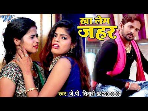 BHOJPURI NEW दर्दभरा VIDEO SONG - Kha Lem Zahar - Superhit Bhojpuri Sad Songs 2018