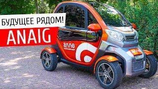 Электрокар ANAIG Quick 2000 - МАЛЕНЬКИЙ МОНСТР