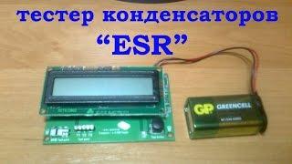 тестер конденсаторов ESR(Тестер для проверки конденсаторов ESR., 2015-04-10T18:28:25.000Z)