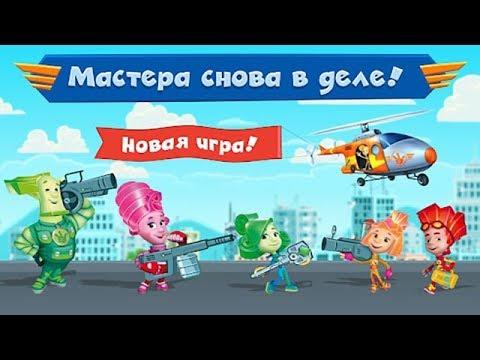 Фиксики Мастера На Вертолёте ремонтируем Игровую Приставку и Микроволновку