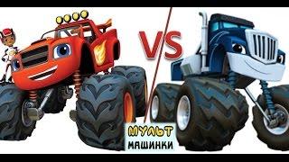 Вспыш и Чудо Машинки на русском языке   гонка с Крушилои?!